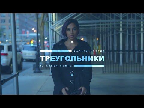 Carla's Dreams - Треугольники   Triunghiuri (DJ Asher Remix)