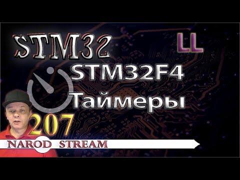 Программирование МК STM32. Урок 207. LL. STM32F4. Таймеры
