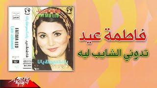 مازيكا Fatma Eid - Tedony El Shayeb Leih   فاطمة عيد - تدوني الشايب ليه تحميل MP3