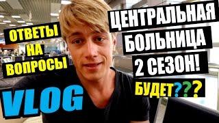 ЦЕНТРАЛЬНАЯ БОЛЬНИЦА - 2 СЕЗОН! Ответы на вопросы! VLOG