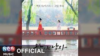 [The Crowned Clown 왕이 된 남자] Various Artists - Serenade I (Hasun's Theme)
