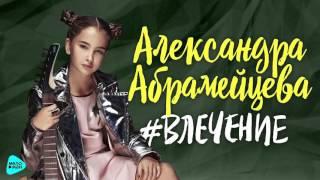 Александра Абрамейцева - Влечение (Official Audio 2017)