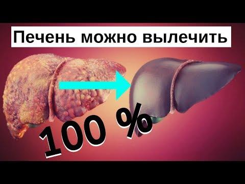 youtube ЗДОРОВ для печени