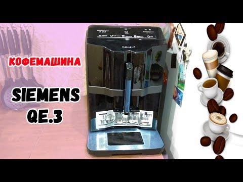 КОФЕМАШИНА Siemens EQ.3 S100   ЛенаМуза
