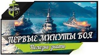 Первые минуты боя. Советы новичкам World of Warships #1