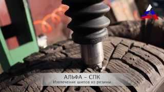 Автоматический станок для извлечения шипов из зимней резины (расшиповочник) удаление шипов.