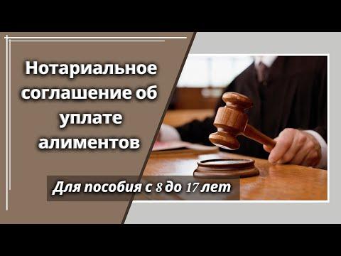 Нотариальное соглашение об уплате алиментов для пособия с 8 до 17 лет.