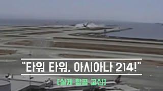 [실제교신] 아시아나 214 샌프란시스코 사고 당시 교신 [영상포함]