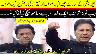 PM Imran Khan Historic Speech at Azad Kashmir   23 July 2021   Neo News