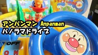 アンパンマン おもちゃ パノラマドライブ Anpanman Drive