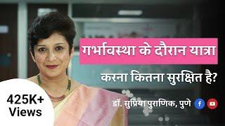 गर्भावस्था के दौरान यात्रा करना कितना सुरक्षित है| Travelling During Pregnancy | Dr Supriya Puranik