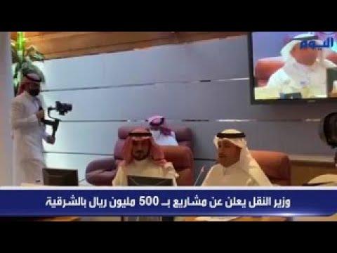 فيديو .. وزير النقل يعلن عن مشاريع بـ 500 مليون ريال بالشرقية