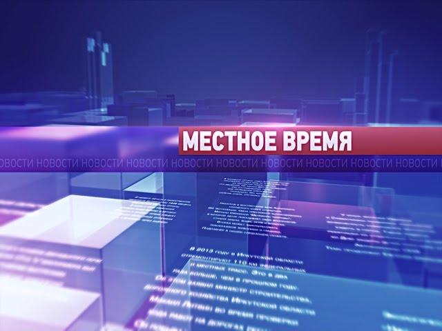 """""""Местное время"""" 01 августа 2014"""