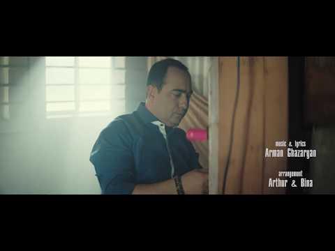Arman Ghazaryan - Im ashxarhn es
