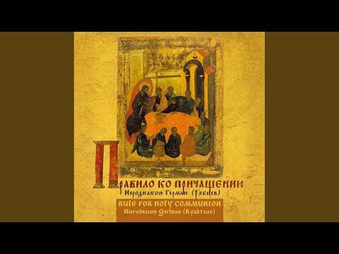Молитва Василия Великого