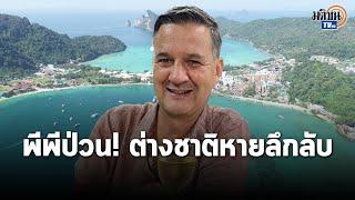 ป่วนทั้งเกาะพีพี!ผจก.โรงแรมดังชาวออสเตรียหายตัวปริศนาไป 2 วันแล้ว เร่งค้นหาอุตลุด: Matichon TV