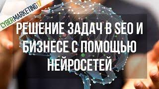 Решение задач в SEO и бизнесе с помощью нейросетей. Конференция Cybermarketing 2017. Дмитрий Иванов