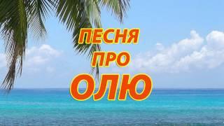 Песня про Олю