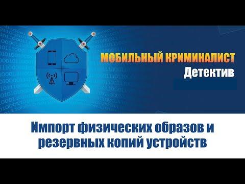 Видео-урок №18 рассказывает об импорте данных в ПО «Мобильный Криминалист Эксперт» и «Мобильный Криминалист Детектив».