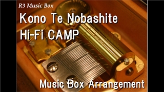 "Kono Te Nobashite/Hi-Fi CAMP [Music Box] (Anime ""FAIRY TAIL"" ED)"