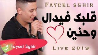 Faycel Sghir - Galbek fidele ou hnin (Live 2019) | فيصل الصغير - ڤلبك فيدال و حنين تحميل MP3