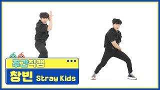 [주간아 미방] 스트레이키즈(Stray Kids) 창빈 '소리꾼(THUNDEROUS)' 직캠 l EP.526