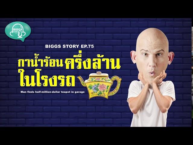 ฝึกพูด ฝึกฟังภาษาอังกฤษ Biggs Story EP.75: กาน้ำร้อนครึ่งล้าน ในโรงรถ!