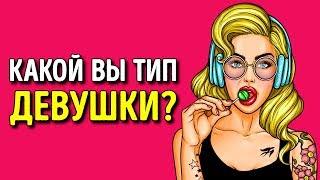 Какой Вы Тип Девушки? (Личностный Тест)