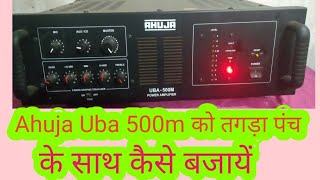 Ahuja UBA-500M बेश पंच Review & Test,ahuja Uba 500m Power Amplifier,low Price Amplifier In India