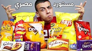 مقارنة المنتجات المصرية ضد المنتجات المستوردة | ليز ضد شيبسي