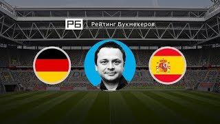 Прогноз Ильи Казакова: Германия — Испания