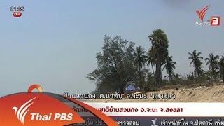 ที่นี่ Thai PBS - นักข่าวพลเมือง : พิพิธภัณฑ์ธรรมชาติบ้านสวนกง อ.จะนะ จ.สงขลา (29 มี.ค. 59)