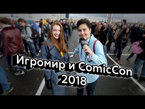 Реакции подростков на Игромир и ComicCon 2018