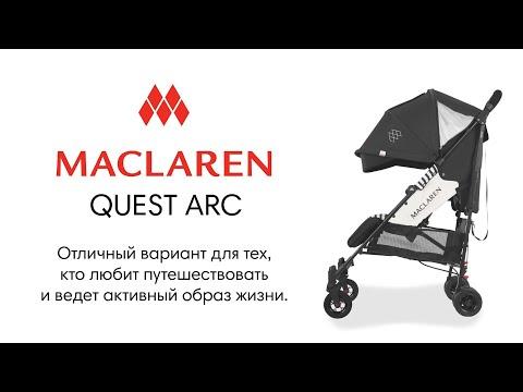 Maclaren коляска прогулочная QUEST ARC Railroad Stripe