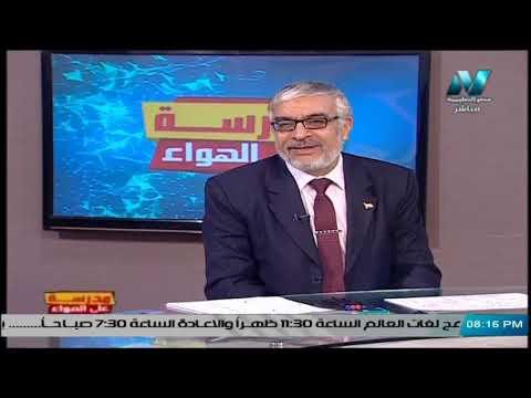 فيزياء الصف الثالث الثانوي 2020 - الحلقة 28 - (المفاعلة السعوية - المعاوقة)   دروس قناة مصر التعليمية ( مدرسة على الهواء )    الفيزياء الصف الثالث الثانوى الترمين   طالب اون لاين