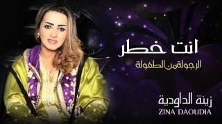 تحميل اغاني Zina Daoudia - Anta Khatar (Official Audio) | زينة الداودية - أنت خطر MP3
