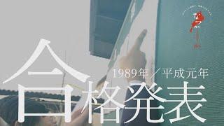 1989年 合格発表【なつかしが】