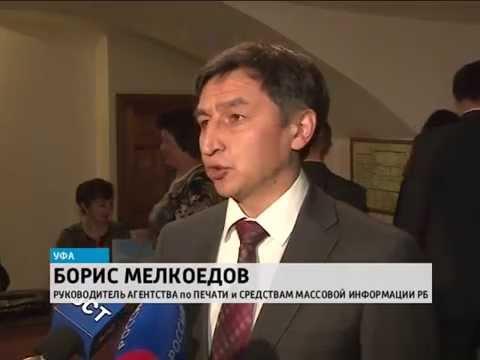 В Уфе состоялось расширенное заседание коллегии Агентства печати РБ