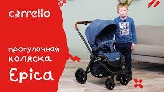 Коляска прогулочная CARRELLO Epica CRL-8509 Slate Grey от компании lenigo - видео
