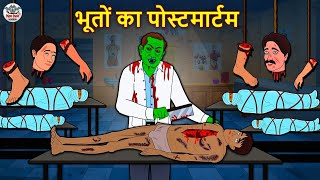 भूतों का पोस्टमार्टम   Bhootiya Kahaniya   Horror Stories   Hindi Kahaniya   Hindi Stories