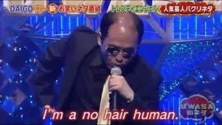トレンディエンジェルの「NOHAIRHUMAN」