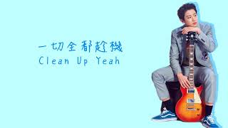 We Young (with Chanyeol) (Chinese Ver.)