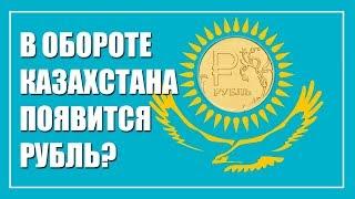В Казахстане могут ввести в обращение рубль?