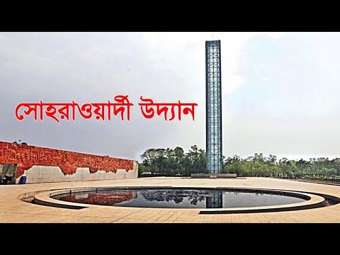 সোহরাওয়ার্দী উদ্যান