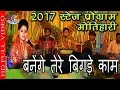 2017 Poonam Sharma Stage Program # बनेंगे  तेरे बिगड़े काम Banenge Tere Bigde Kam
