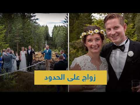 زواج على الحدود