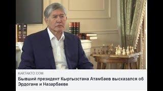 Атамбаеву припомнили критику в адрес Назарбаева