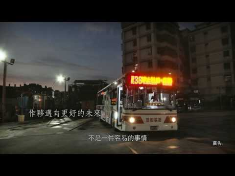 【阿姐向前衝】-2016勞動紀錄片 預告