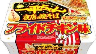 """明星一平ちゃん「フライドチキン味」食べたのさ!Instant noodles in Japan """"Ippei-chan Fried chicken taste  """""""