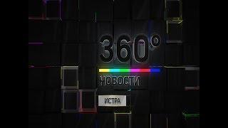 НОВОСТИ ИСТРА 360° 16.08.2018
